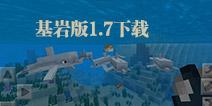 我的世界基岩1.7下载