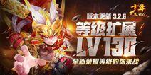 全新荣耀等级《少年西游记》新版本今日上线