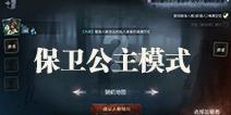 第五人格保卫公主战模式 保卫公主战新玩法介绍