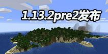 我的世界电脑1.13.2pre2发布 预计10月22日发布正式版本