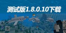 我的世界基岩Beta1.8.0.10下载 手机1.8.0.10测试版下载