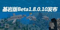 我的世界基岩版Beta1.8.0.10发布 新增弩类武器与新的附魔属性