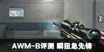 CF手游AWM-B评测 瞬狙急先锋