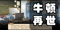 中国式家长怎么做牛顿再世 中国式家长牛顿再世攻略