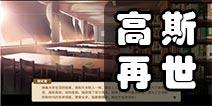 中国式家长怎么做高斯再世 中国式家长高斯再世攻略