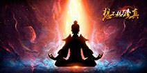 《想不想修真:凡人传说》安卓2.0版发布说明