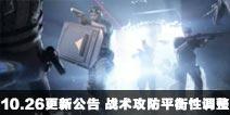 CF手游10月26日更新公告 战术攻防平衡性调整