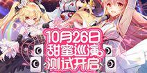 """《命运歌姬》10月26日开启""""甜蜜巡演""""测试"""