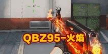 CF手游QBZ95-火焰评测 焚烧特效绝情杀戮