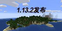 我的世界电脑1.13.2正式版发布 提升世界升级性能