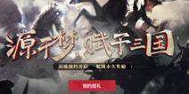 《梦三国手游》10月25日开测 版本内容抢先看