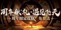 王者荣耀3周年图集活动正式开启 参与必得杨玉环飞天皮肤