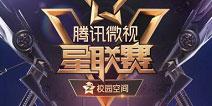 """王者荣耀星联赛西部赛 """"FTG战队""""战队成功晋级"""