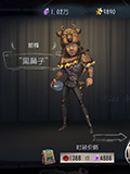 第五人格前锋黑鼻子皮肤怎么得 前锋黑鼻子皮肤获得方法