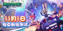 《疯狂动物城:赛车嘉年华》11月1日安卓删档测试开启