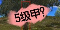荒野行动有五级甲?教你如何有效利用身边掩体