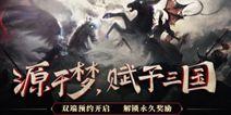 《梦三国手游》复刻端游 特色内容首爆