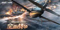 《巅峰战舰》资料片军港争夺战 全新地图玩法详解