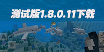 我的世界基岩Beta1.8.0.11下载