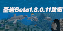 我的世界基岩版Beta1.8.0.11发布 熊猫的变化与改动