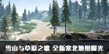 楚留香雪山与草原之歌 全新塞北地图曝光