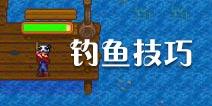 星露谷物语手游钓鱼技巧 星露谷物语手机版钓鱼攻略