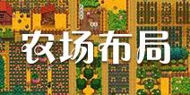 星露谷物语手机版农村布局 星露谷物语手游农村全景图