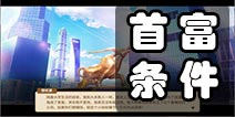 中国式家长首富达成条件 中国式家长首富要求