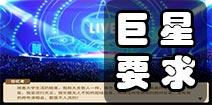 中国式家长天王巨星怎么达成 中国式家长天王巨星条件