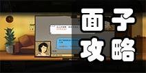 中国式家长面子怎么提升 中国式家长面子对决