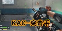 CF手游KAC-突击手评测 全模式通用超高性价比