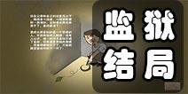 中国式家长心理阴影满了会怎么样 中国式家长监狱