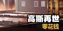 中国式家长高斯再世后代多少钱 中国式家长高斯再世零花钱