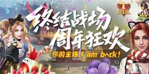 《终结者2》终极战场周年大狂欢 福利空降来袭!