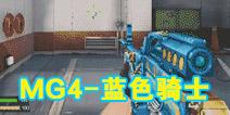 CF手游MG4-蓝色骑士评测 生化必备极限刷分