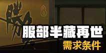 中国式家长服部半藏再世怎么达成 服部半藏再世要求条件
