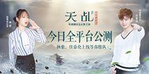 《天乩之白蛇传说》手游今日公测 杨紫、任嘉伦上线等你组队