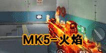 CF手游MK5-火焰评测 炎神焚烧挑战刷分利器