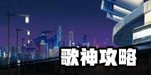 中国式家长歌神路线 中国式家长歌神攻略