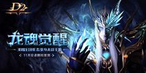 Steam大作D2中国发行 双形态手游引爆奇迹