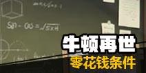 中国式家长牛顿再世解锁条件 牛顿再世零花钱