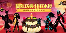 《火柴人联盟2》一周年庆典  邀您齐聚狂欢