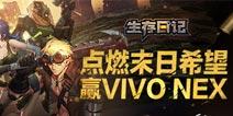 生存日记点燃末日希望 赢VIVO NEX