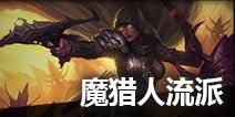 暗黑破坏神不朽魔猎人流派推荐 暗黑破坏神手游魔猎人技能搭配