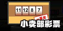 中国式家长彩票最高奖 中国式家长小卖部彩票