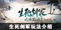 一梦江湖手游生死剑冢玩法介绍 生死剑冢怎么玩