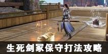 一梦江湖手游生死剑冢保守打法攻略