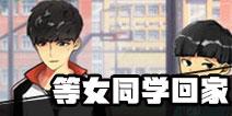 中国式家长你在等同路的女同学回家 中国式家长抉择