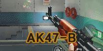 CF手游AK47-B评测 均衡性能屠戮利器