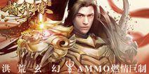仙峰玄幻AMMO巨制《情剑奇缘》 主宰万道争锋